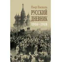 фото Русский дневник. 1916-1918