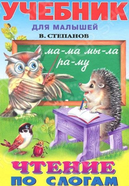 Предлагаем вашему вниманию издание Чтение по слогам . Для детей младшего школьного возраста.