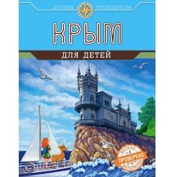 фото Крым для детей (от 6 до 12 лет)