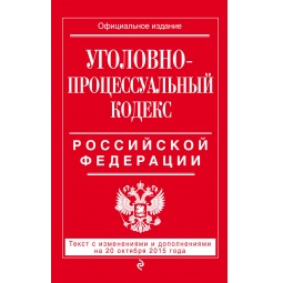 фото Уголовно-процессуальный кодекс Российской Федерации. Текст с изменениями и дополнениями на 20 октября 2015 г.