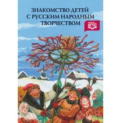 Купить Знакомство детей с русским народным творчеством