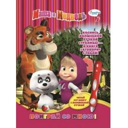 фото Маша и медведь. Поиграй со мною! Дополнительная книжка к волшебной ручке