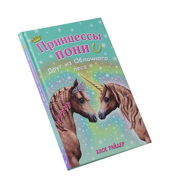 Привет! Меня зовут Пиппа, и я люблю лошадей. Я просила маму купить мне пони, но оказалось, что это невозможно. Зато теперь я познакомилась с самыми настоящими волшебными пони и меня ждут удивительные приключения! Мрачный Облачный лес, населен неведомыми существами, и отправиться туда могут только по-настоящему храбрые пони. Но у нас со Звездочкой нет выбора, ведь именно там могут быть спрятаны недостающие подковы...