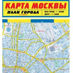 фото Карта Москвы. План города
