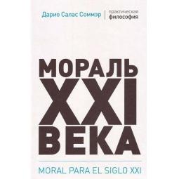 фото Мораль XXI века