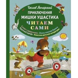 Купить Приключения Мишки Ушастика