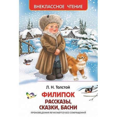 Купить Филипок, Липунюшка и другие рассказы