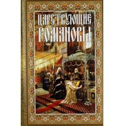 фото Царствующие Романовы