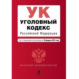 Купить Уголовный кодекс Российской Федерации. Текст с изменениями и дополнениями на 10 февраля 2015 г.