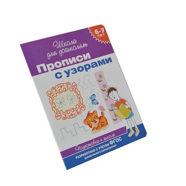 Перед вами тетрадь для занятий с детьми старшего дошкольного возраста, при помощи которой они смогут научиться рисовать различные узоры по клеточкам.