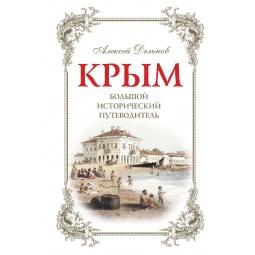 фото Крым. Большой исторический путеводитель