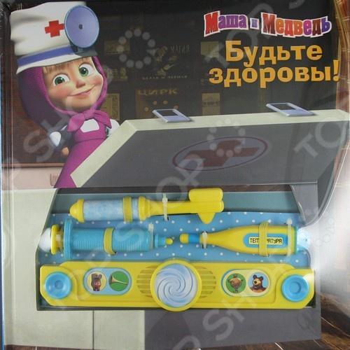Маша и Медведь. Будьте здоровы!Книжки со звуковым модулем<br>Книжка про приключения любимых персонажей с набором пластиковых медицинских инструментов для игры. Со звуковыми эффектами.<br>