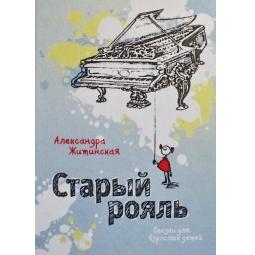 фото Старый рояль. Сказки для взрослых