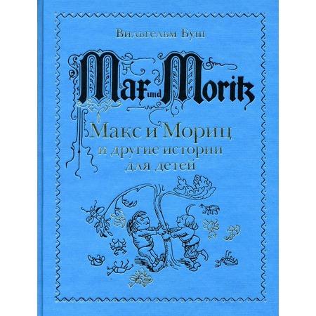 Купить Макс и Мориц и другие истории для детей