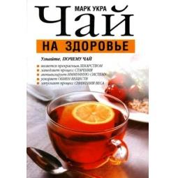 Купить Чай на здоровье