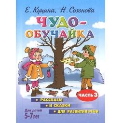 фото Рассказы и сказки для развития речи. Часть 3 (для детей 5-7 лет)