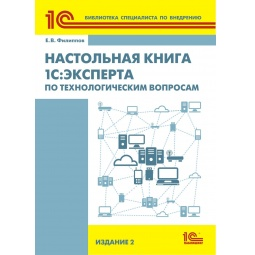 Купить Настольная книга 1С: Эксперта по технологическим вопросам