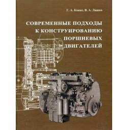 фото Современные подходы к конструированию поршневых двигателей