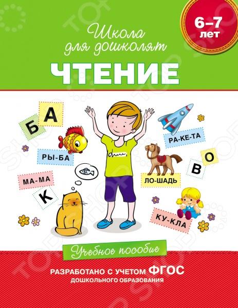 Чтение. Учебное пособие (для детей 6-7 лет)