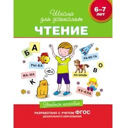 Купить Чтение. Учебное пособие (для детей 6-7 лет)