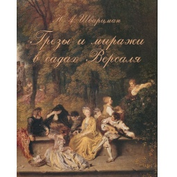 фото Грезы и миражи в садах Версаля
