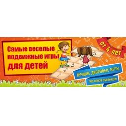 Купить Самые веселые подвижные игры для детей