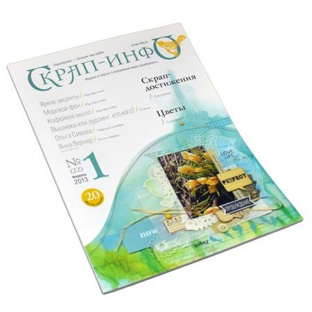 Купить Скрап-Инфо № 1/2013