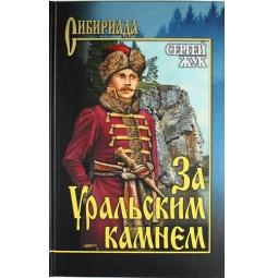 фото За Уральским Камнем