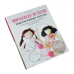 Купить Французские текстильные куклы. Пошаговые мастер-классы с выкройками