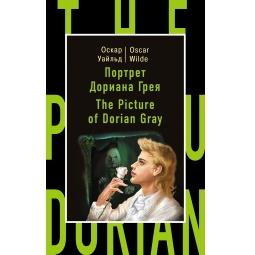 фото Портрет Дориана Грея. The Picture of Dorian Gray