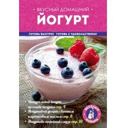 фото Вкусный домашний йогурт
