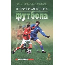 фото Теория и методика футбола