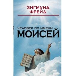 Купить Человек по имени Моисей