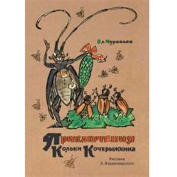 фото Приключения Кольки Кочерыжкина