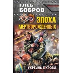 фото Эпоха мертворожденных. Украина в крови