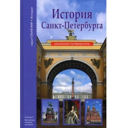 Купить История Санкт-Петербурга. Школьный путеводитель