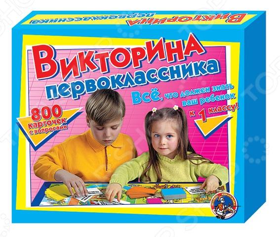 Игра-викторина для детей Десятое королевство «Первокласснику» 03137