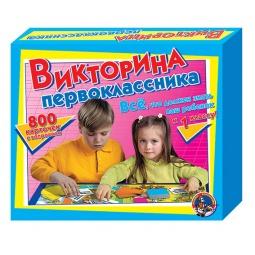 фото Игра-викторина для детей Десятое королевство «Первокласснику» 03137