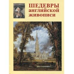 фото Шедевры английской живописи