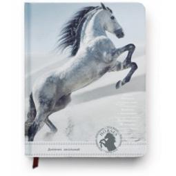 фото Дневник школьный Проф-Пресс «Белый конь в пустыне»