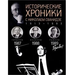 Купить Исторические хроники с Николаем Сванидзе. Выпуск 26. 1987-1989