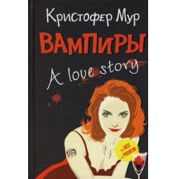 фото Вампиры. A Love Story
