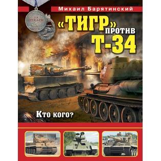 Купить «Тигр» против Т-34. Кто кого?