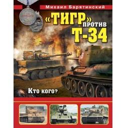 фото «Тигр» против Т-34. Кто кого?
