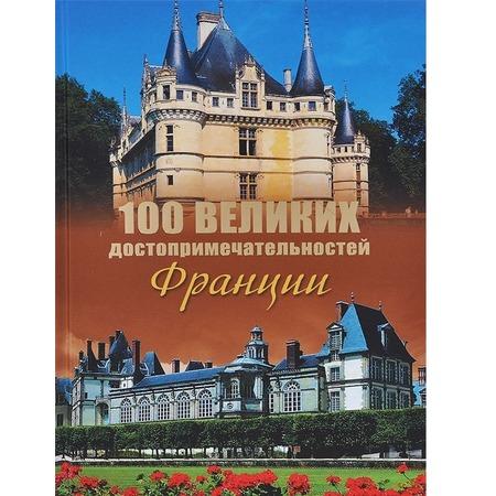 Купить 100 великих достопримечательностей Франции