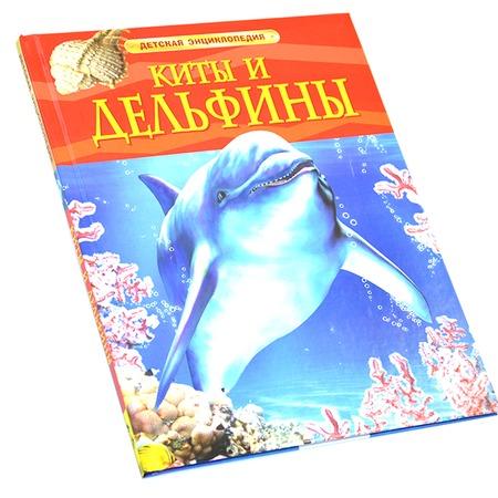 Купить Киты и дельфины