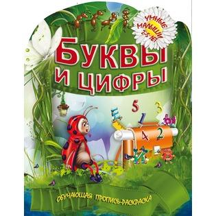 Купить Буквы и цифры. Обучающая пропись-раскраска (для детей 2-5 лет)