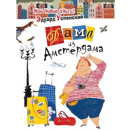 Купить Дама из Амстердама