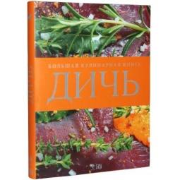 Купить Дичь. Большая кулинарная книга