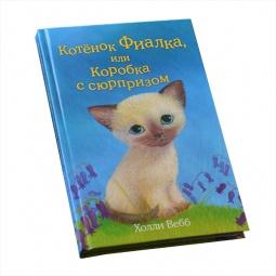 Купить Котёнок Фиалка, или Коробка с сюрпризом